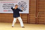 10 Фестиваль Внутренних Искусств, СПб, 2007 г.