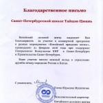 Благодарственное письмо Санкт-Петербургской школе Тайцзицюань