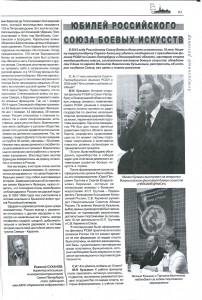 журнал «Невский альманах» № 5 (85) 2015 г., стр. 93