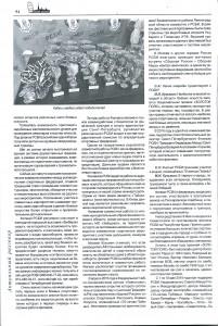 журнал «Невский альманах» № 5 (85) 2015 г., стр. 94