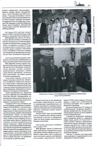 журнал «Невский альманах» № 5 (85) 2015 г., стр. 95