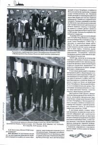журнал «Невский альманах» № 5 (85) 2015 г., стр. 96