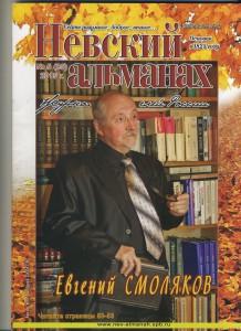 журнал «Невский альманах» № 5 (85) 2015 г.