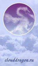 Клуб Облачный дракон